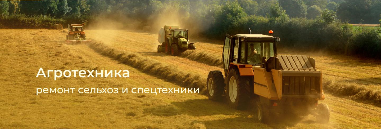 Агротехника ремонт сельхоз и спецтехники